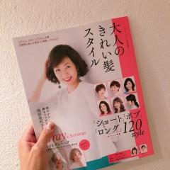 ヘアカタログ掲載【大人のきれい髪スタイル】イノアカラー