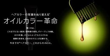 main1811-inoa-975
