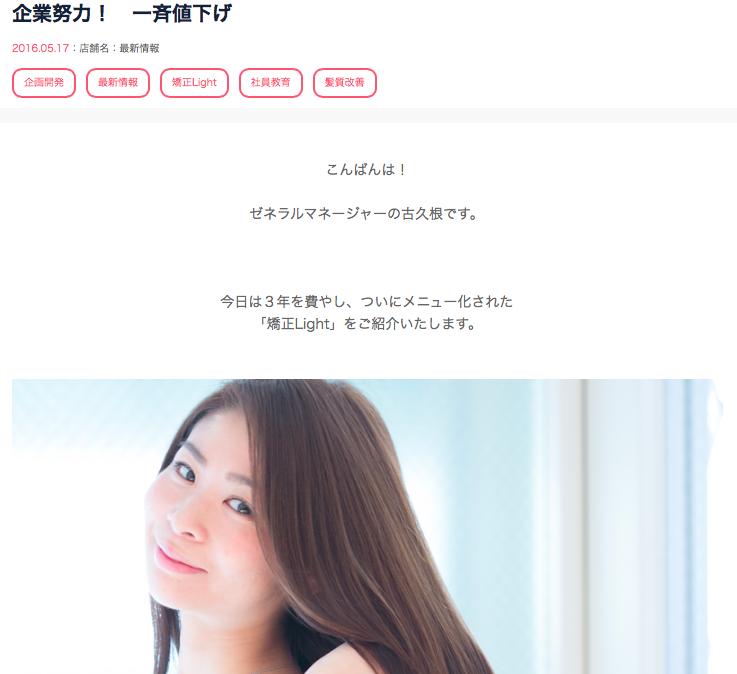 「ツヤ髪」リピート率80%以上!〜隠れ人気メニュー〜