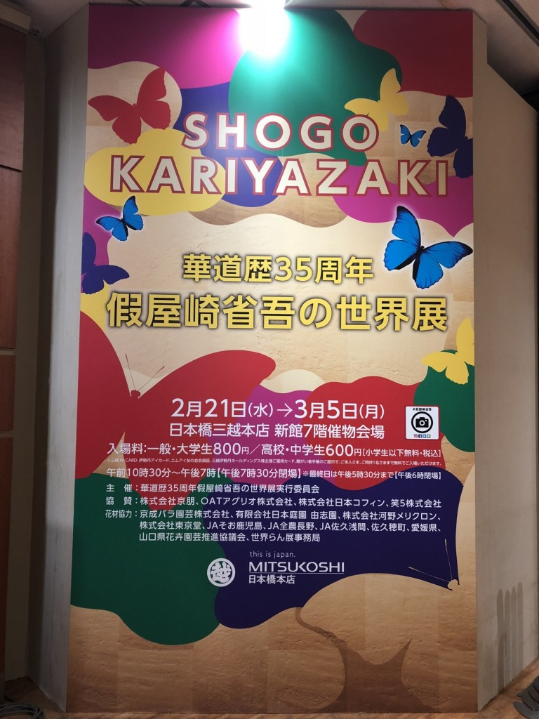 「華道歴35周年 假屋崎省吾の世界展」